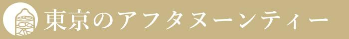 東京のアフタヌーンティー