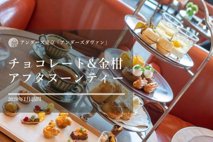 アンダーズ東京ホテル チョコレート&金柑アフタヌーンティー