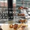 スパイスラボトーキョー THE GREY ROOM(ザ・グレイルーム)アフタヌーンティー