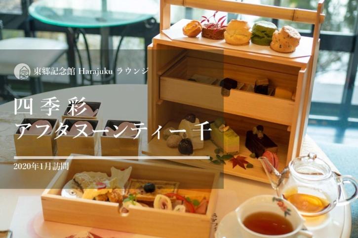 東郷記念館 Harajuku ラウンジのアフタヌーンティー