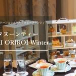 東京ステーションホテル 「アフタヌーンティーSHIKI ORIROI Winter」