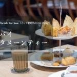 インド料理ムンバイ四ツ谷店 アフタヌーンティー
