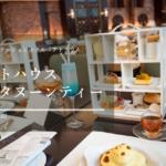 東京ステーションホテル アトリウムのペントハウスアフタヌーンティー