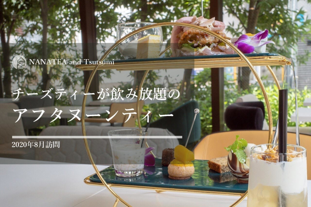 NANATEA & Tsutsumiのアフタヌーンティーコース