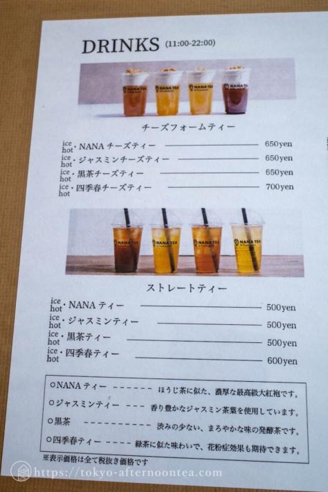 ドリンクのメニュー(NANATEA & Tsutsumiのアフタヌーンティーコース)