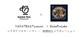 「NANATEA&Tsutsumi」と「エステプロ・ラボ」がコラボしたギルトフリーアフタヌーンティー