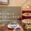 ロイヤルクリスタルカフェのハイティーセット(ビーフシチューライス付き)