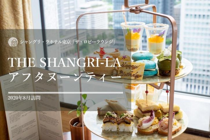 シャングリ・ラホテル東京のTHE SHANGRI-LA アフタヌーンティー
