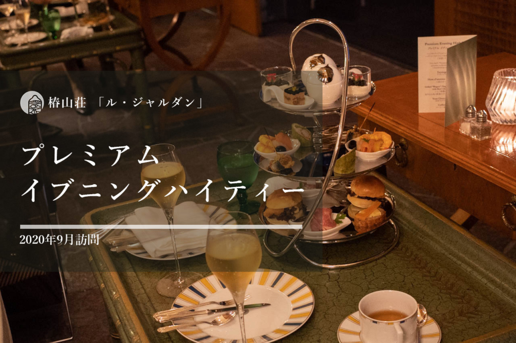 椿山荘のプレミアムイブニングハイティー