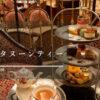 第一ホテル東京のロビーラウンジ