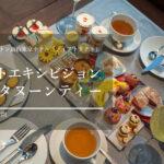 キンプトン新宿東京ホテルのアートエキシビジョンアフタヌーンティー